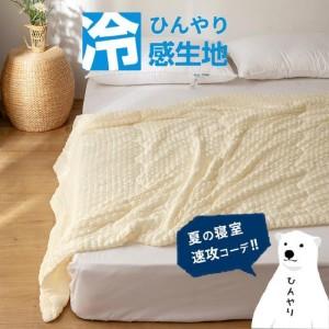 外贸出口日本原单春夏冰丝单人被子冷感被柔软裸睡空调被