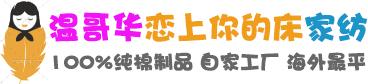 【恋上你的床】温哥华床上用品家纺商城 工厂自营直供 加拿大价格最平 精选花色 我们一生只做100%纯棉 | www.qqvo.com