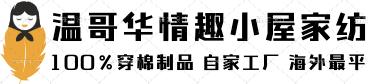 【情趣小屋】- 加拿大温哥华最大的中文床上用品家纺床品网上商城 | www.qqvo.com