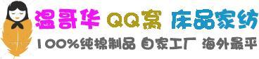 【QQ窝床品家纺】温哥华床上用品家纺商城 工厂自营直供 加拿大价格最平 精选花色 我们一生只做100%纯棉 | www.qqvo.com
